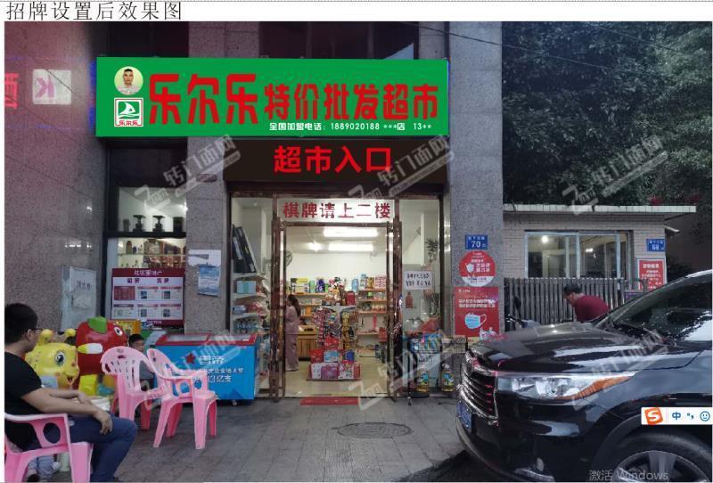 高档成熟小区出口80㎡营业额5000+临街拐角超市