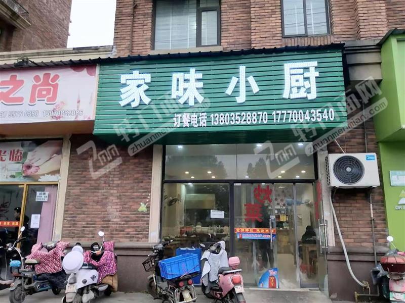 深农水果批发市场1号门斜对面朱桥东路营业中烧菜馆转让