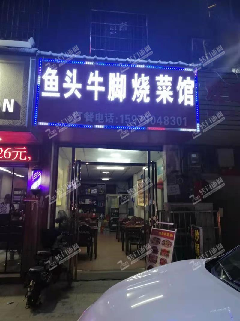 南昌市第五医院旁营业12年餐饮店转让