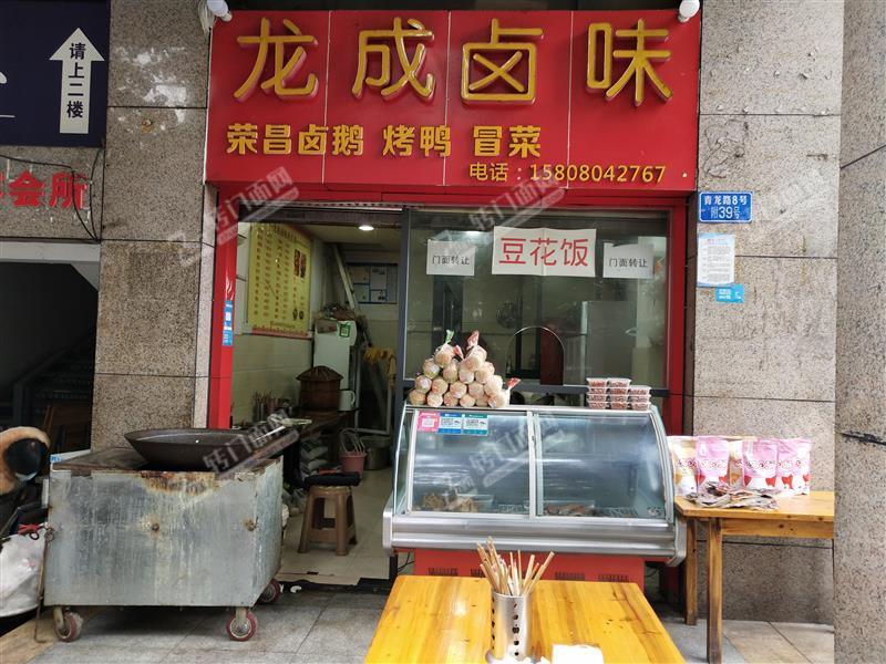 Z 南岸区南坪大型社区门口第一家卤菜店门面空转