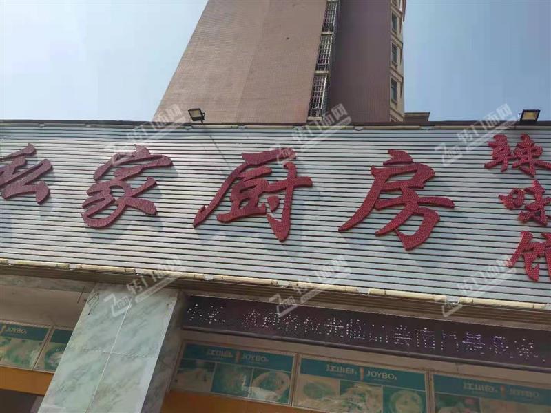 南天阳光一期经营4年餐饮店转让